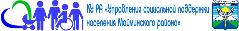 КУ РА «УСПН Майминского района»