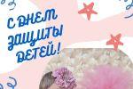 Подробнее: День защиты детей